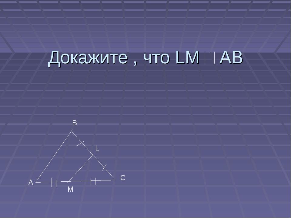 Докажите , что LM AB A B C L M