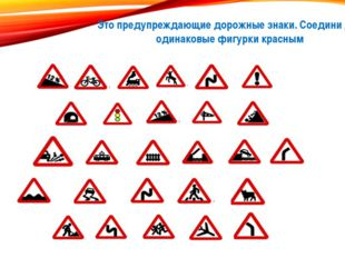 Это предупреждающие дорожные знаки. Соедини две одинаковые фигурки красным