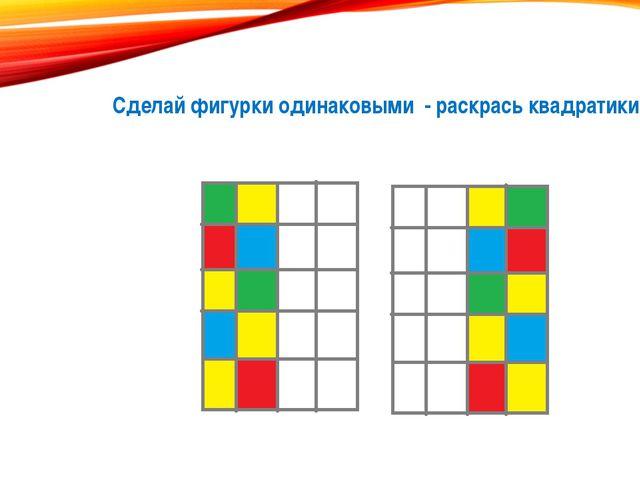 Сделай фигурки одинаковыми - раскрась квадратики