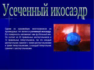 Одним из красивейших многогранников из Архимедовых тел является усеченный ико