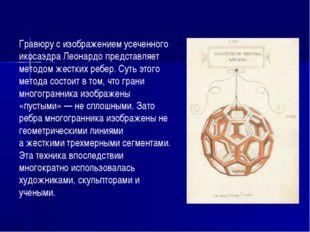 Гравюру с изображением усеченного икосаэдра Леонардо представляет методом жес