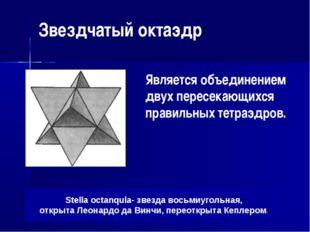 Звездчатый октаэдр  Является объединением