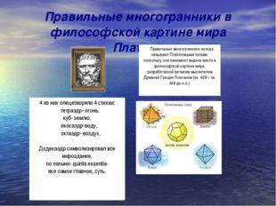 .  .  Правильные многогранники в философской картине мира Платона  П