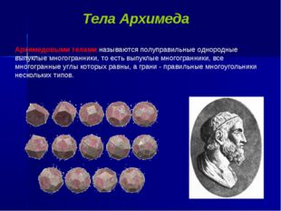 Архимедовыми телами называются полуправильные однородные выпуклые многогранни