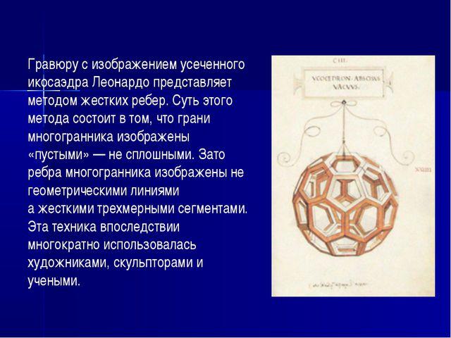 Гравюру с изображением усеченного икосаэдра Леонардо представляет методом жес...