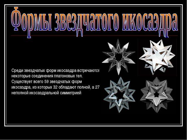 Среди звездчатых форм икосаэдра встречаются некоторые соединения платоновых т...