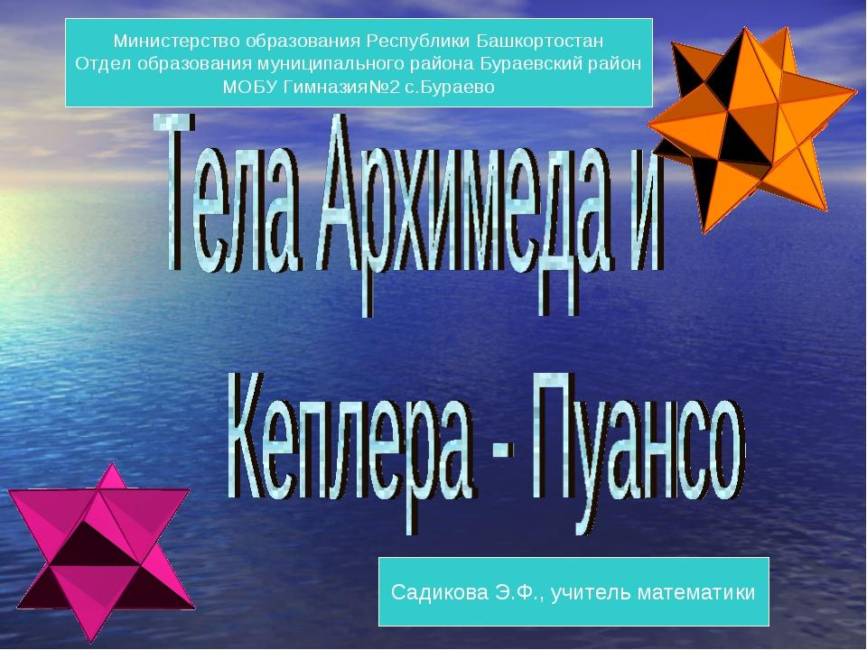 Министерство образования Республики Башкортостан Отдел образования муниципаль...