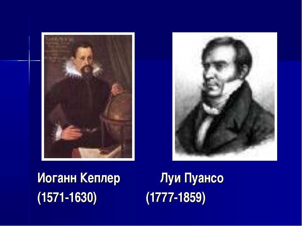 Иоганн Кеплер Луи Пуансо (1571-1630) (1777-1859)