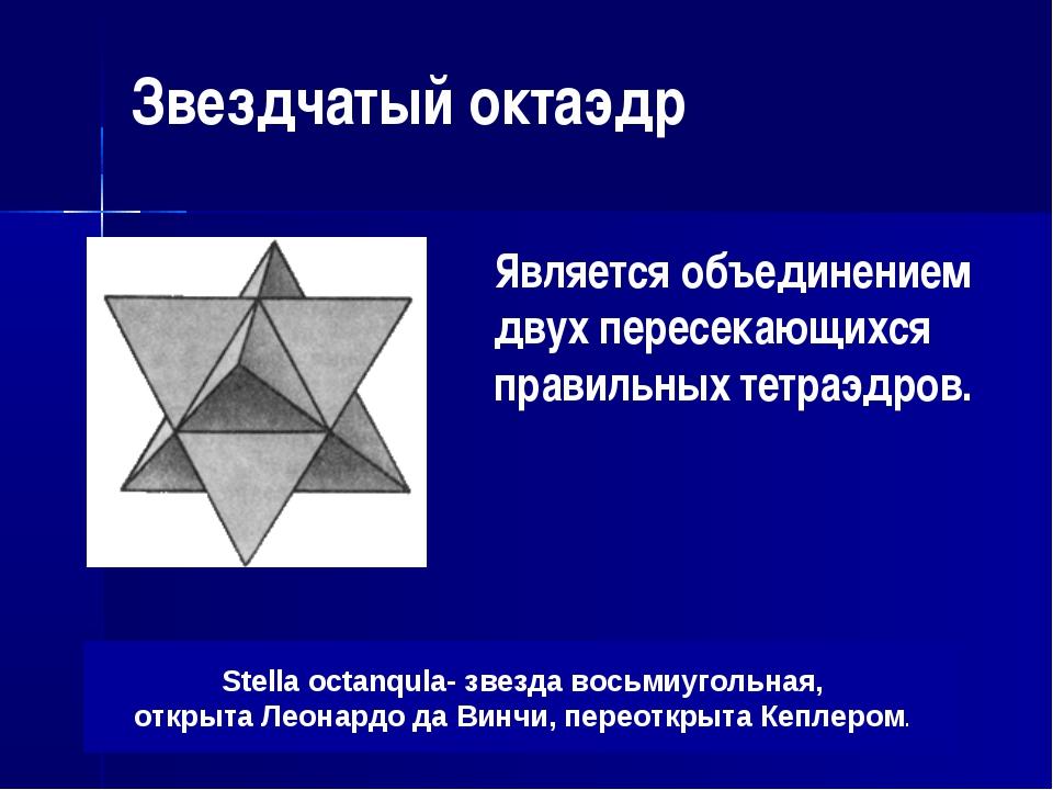 Звездчатый октаэдр  Является объединением...