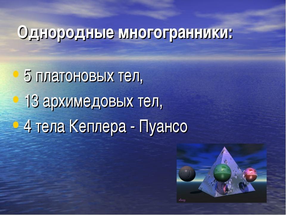 Однородные многогранники: 5 платоновых тел, 13 архимедовых тел, 4 тела Кеплер...