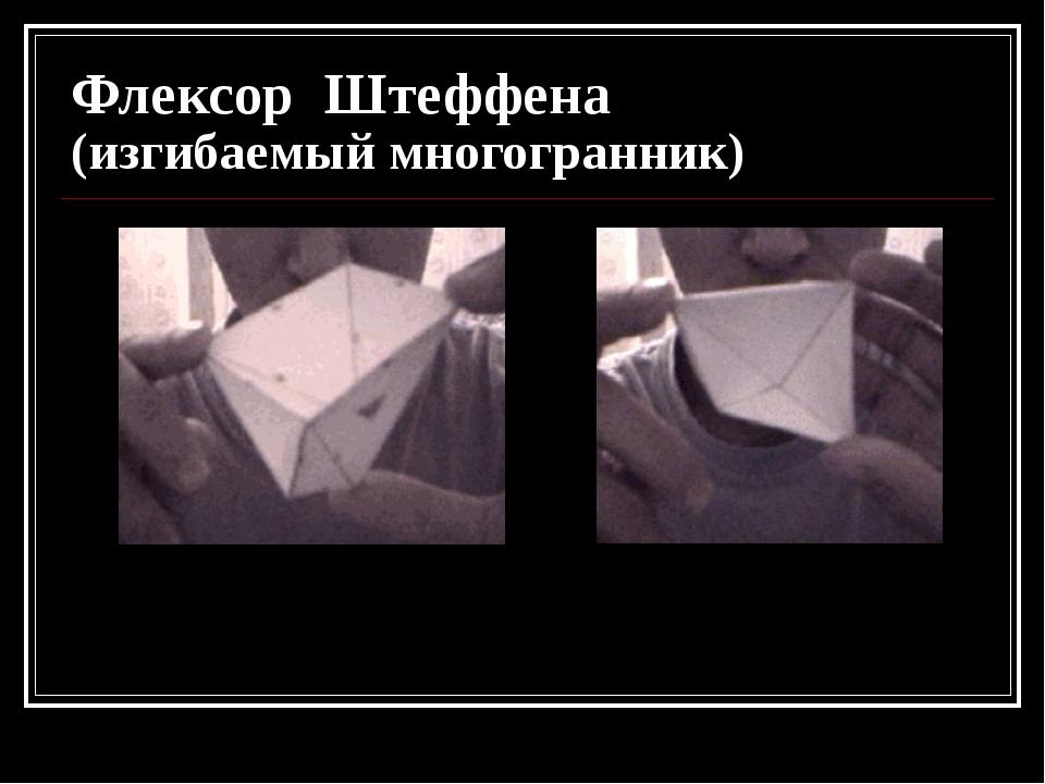 Флексор Штеффена (изгибаемый многогранник)