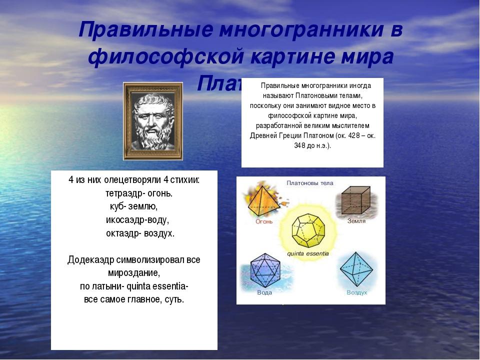 .  .  Правильные многогранники в философской картине мира Платона  П...