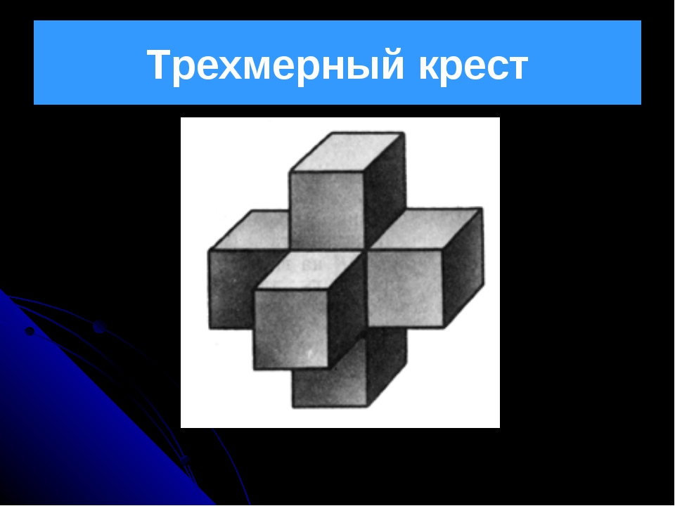 Трехмерный крест