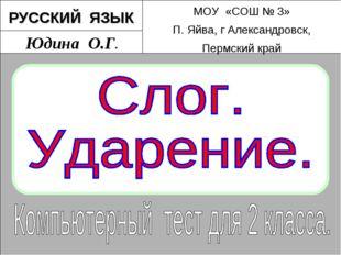 Юдина О.Г. РУССКИЙ ЯЗЫК МОУ «СОШ № 3» П. Яйва, г Александровск, Пермский край