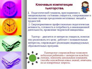 Ключевые компетенции тьюторства. Тьюторское сопровождение позволяет педагогам
