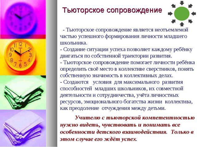 - Тьюторское сопровождение является неотъемлемой частью успешного формирован...