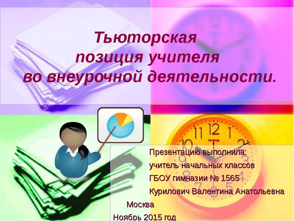 Тьюторская позиция учителя во внеурочной деятельности. Презентацию выполнила:...