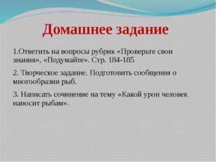 Домашнее задание 1.Ответить на вопросы рубрик «Проверьте свои знания», «Подум