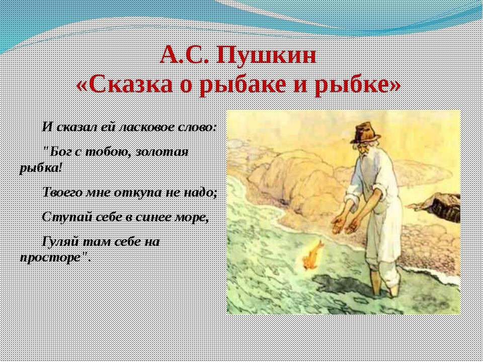 """А.С. Пушкин «Сказка о рыбаке и рыбке» И сказал ей ласковое слово: """"Бог с то..."""