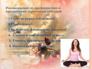 Рекомендации по профилактике и преодолению стрессовых ситуаций 1.Ставьте пере