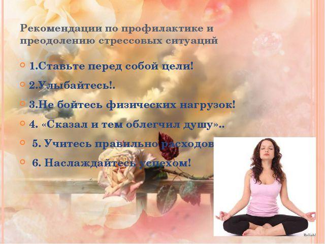 Рекомендации по профилактике и преодолению стрессовых ситуаций 1.Ставьте пере...