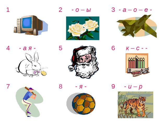 12 - о – ы 3 - а – о – е - 4 - а я -56 к – с - - 78 - я - 9 - и – р