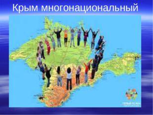 Крым многонациональный