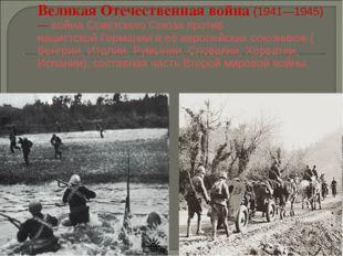 Великая Отечественная война (1941—1945) — война Советского Союза против наци