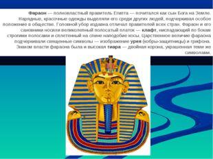 Фараон — полновластный правитель Египта — почитался как сын Бога на Земле. Н