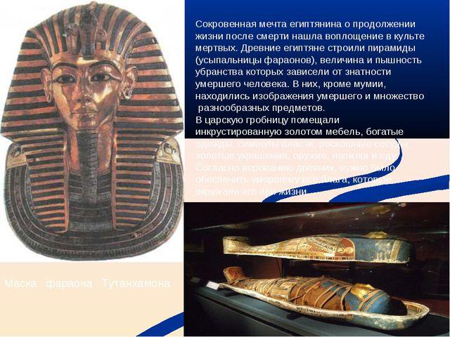 Маска фараона Тутанхамона Сокровенная мечта египтянина о продолжении жизни по...