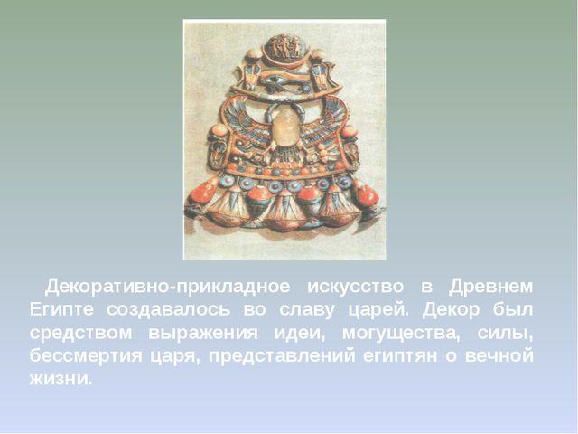 Декоративно-прикладное искусство в Древнем Египте создавалось во славу царей...