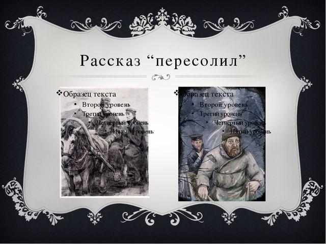"""Рассказ """"пересолил"""""""