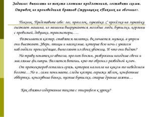 Задание: выписать из текста сложные предложения, составить схемы. Отрывок из