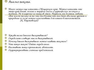 Анализ текста. Много можно еще написать о Мещерском крае. Можно написать что
