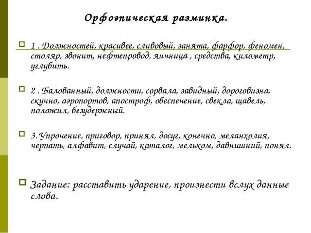 Орфоэпическая разминка. 1 . Должностей, красивее, сливовый, занята, фарфор, ф...