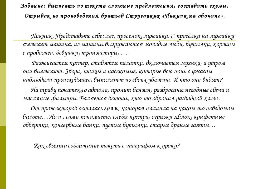 Задание: выписать из текста сложные предложения, составить схемы. Отрывок из...