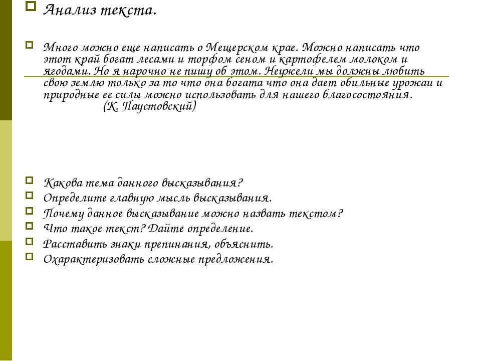 Анализ текста. Много можно еще написать о Мещерском крае. Можно написать что...
