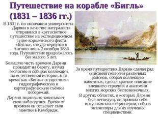 Путешествие на корабле «Бигль» (1831 – 1836 гг.) В 1831 г. по окончании униве