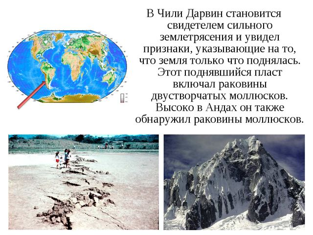 В Чили Дарвин становится свидетелем сильного землетрясения и увидел признаки,...
