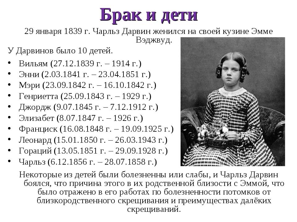 Брак и дети Вильям (27.12.1839 г. – 1914 г.) Энни (2.03.1841 г. – 23.04.1851...