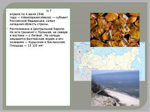 Калинингра́дская о́бласть(с7 апреляпо4 июля1946 года—Кёнигсбергская о