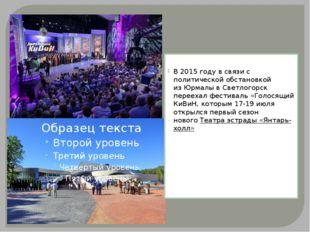 В 2015 году в связи с политической обстановкой изЮрмалыв Светлогорск перее