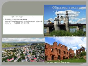 Сове́тск Сове́тск(до 1946 года—Тильзи́т) Второй по числу населения (после