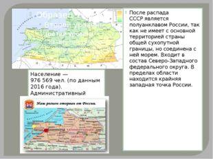 Послераспада СССРявляется полуанклавомРоссии, так как не имеет с основно