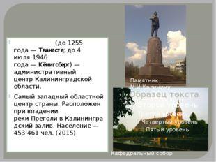 Калинингра́д Калинингра́д(до1255 года—Твангсте; до4 июля1946 года—Кё