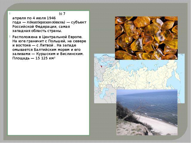Калинингра́дская о́бласть(с7 апреляпо4 июля1946 года—Кёнигсбергская о...