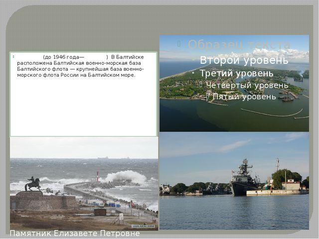 Балти́йск Балти́йск(до1946 года—Пилла́у) В Балтийске расположена Балтийск...