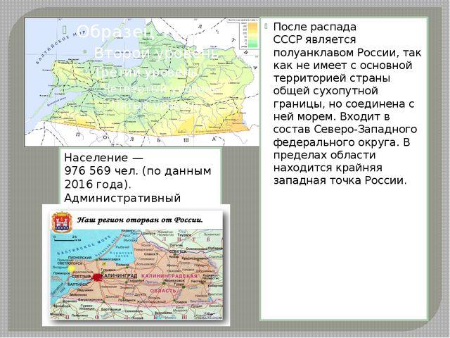 Послераспада СССРявляется полуанклавомРоссии, так как не имеет с основно...