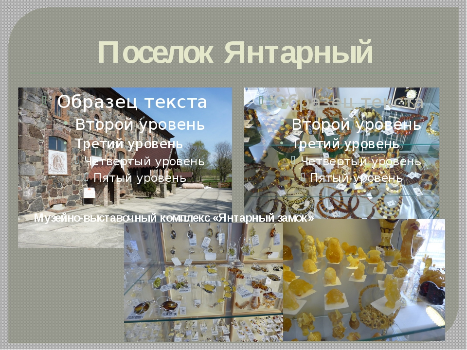 Поселок Янтарный Музейно-выставочный комплекс «Янтарный замок»