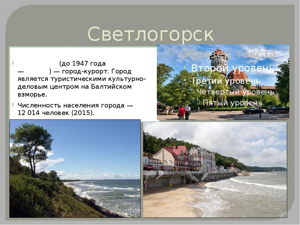 Светлогорск Светлого́рск(до 1947года —Ра́ушен)—город-курорт. Город являе...